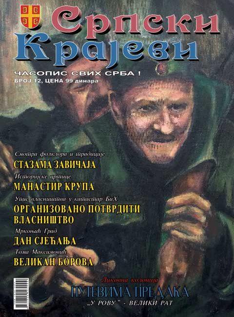 12-naslovna