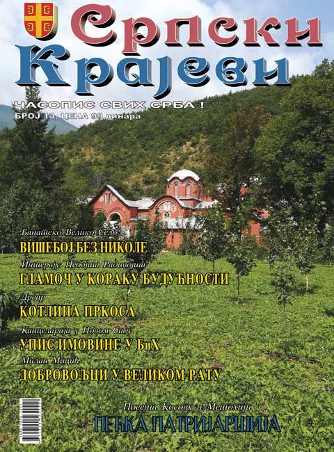14-naslovna