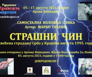 Плакат Марко Страшни чин 32х48цм